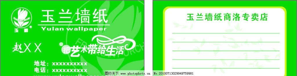 名片 墙纸名片 绿色名片 绿色 玉兰花 白玉兰 名片卡片 广告设计 矢量