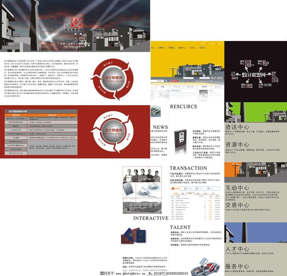 工业设计 灯光 建筑 海报设计