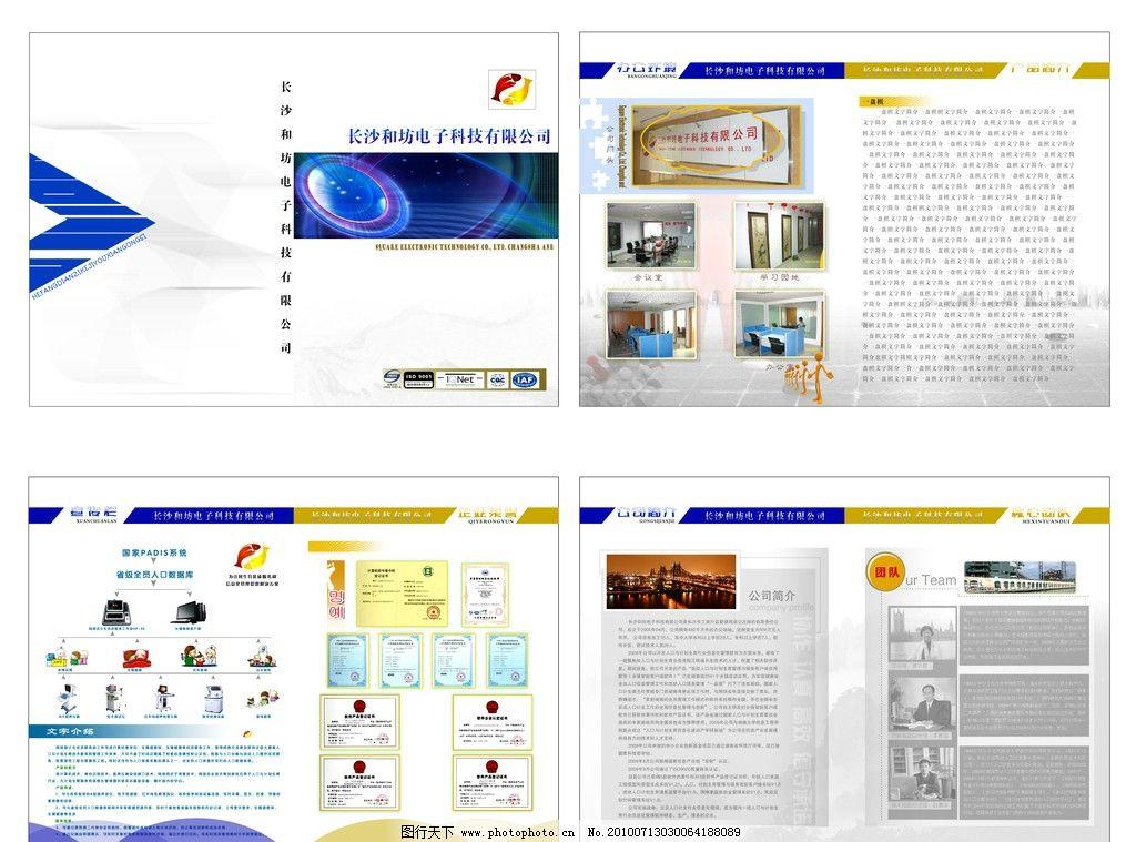 彩页设计图片