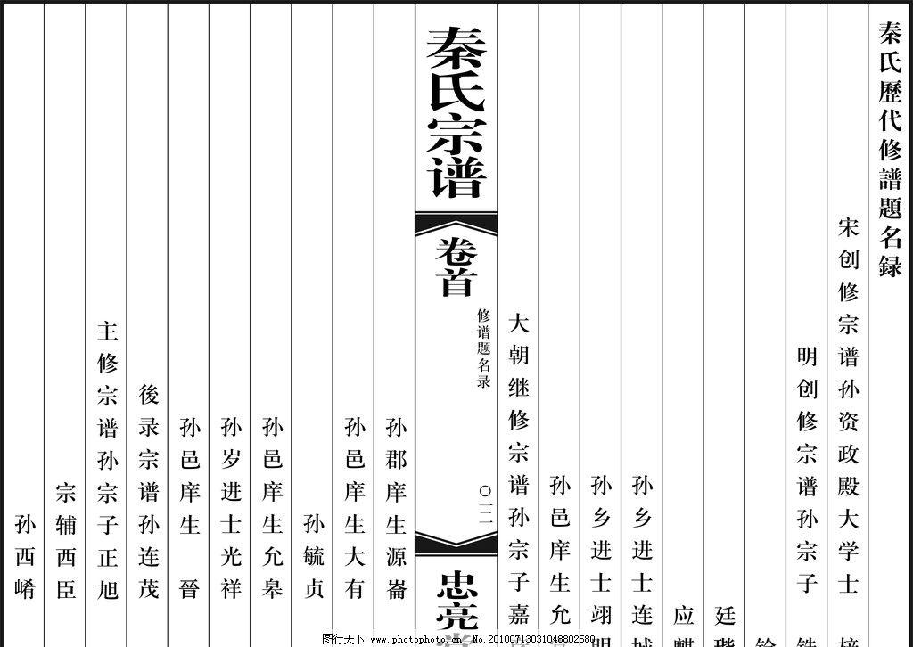秦氏家谱图片