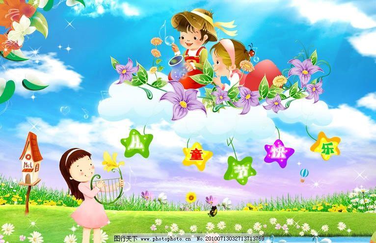 可爱素材 卡通儿童 卡通 风景 卡通风景 快乐儿童 可爱的小女孩 音乐
