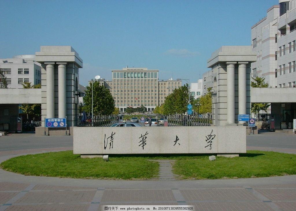 清华 清华大学 校园 风景 园林建筑 建筑园林 摄影