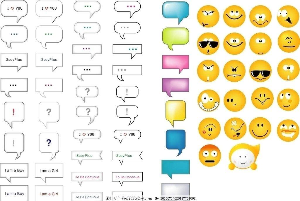 矢量表情符号素材图片图片