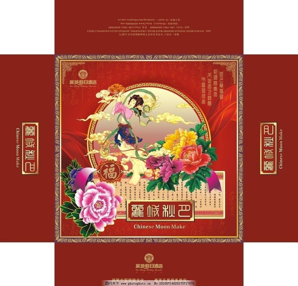 月饼盒 嫦娥 月 月饼 牡丹 秋月 酒店 铁盒 富贵 丽城 包装设计 广告
