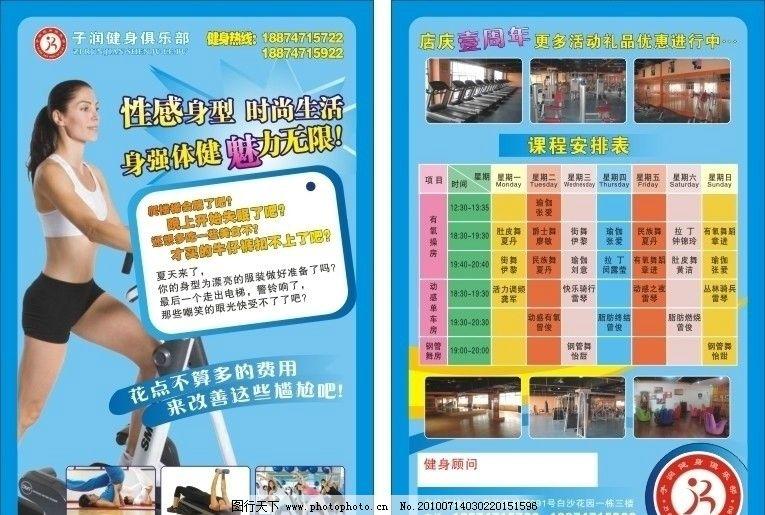 dm宣传单 宣传单 健身宣传单 健身 折页 蓝色 健身器材 单页 广告设计