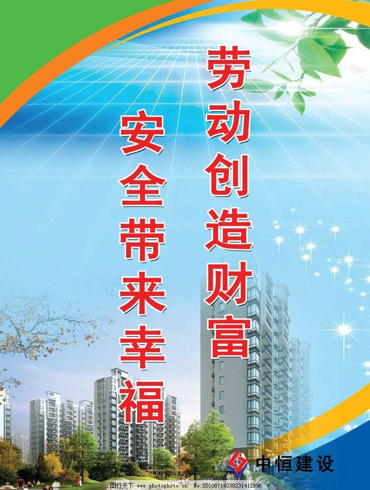 安全宣传标语 建筑公司 工程 蓝色 版面 模板 版式 标语 底纹 背景