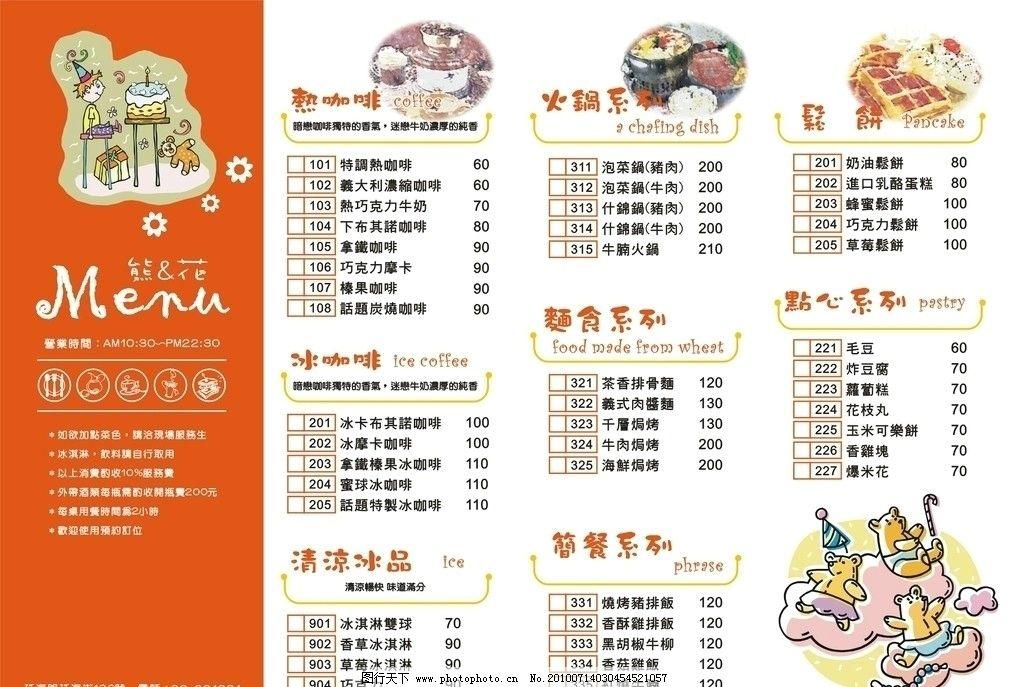 menu菜单菜谱 menu 菜单 菜谱 熊 餐点 饮料 菜单菜谱 广告设计 矢量