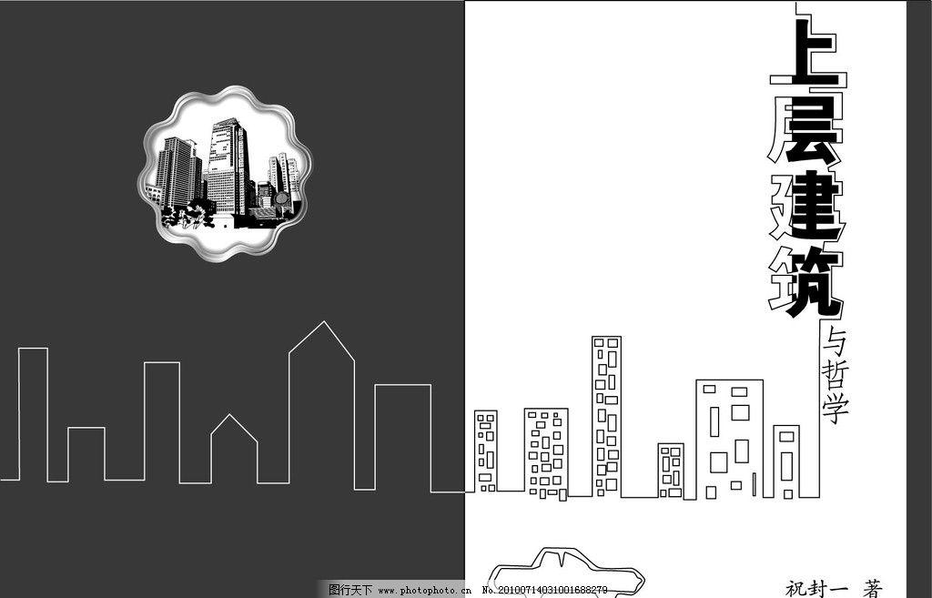 书籍封面 书籍      上层建筑 楼房 线条画 黑白 汽车 高楼大厦 简约