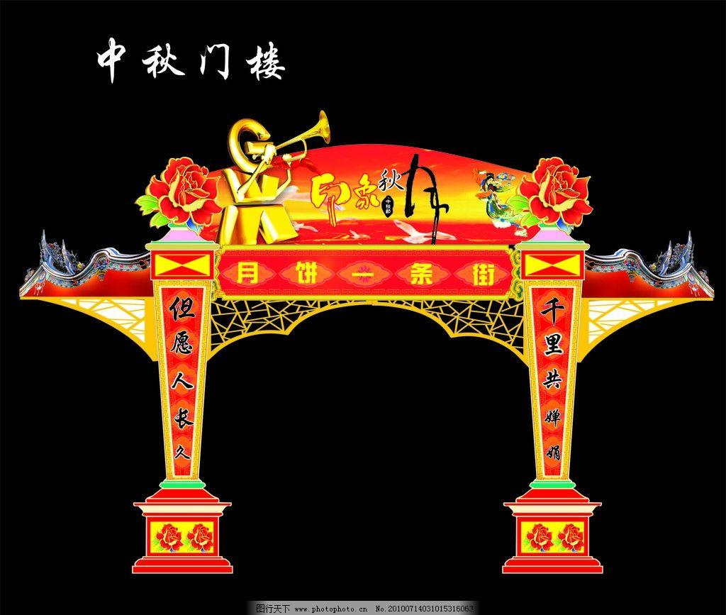 中秋门楼 中秋节 月饼 堆头 效果图 吊牌 节庆 其他设计 矢量图片