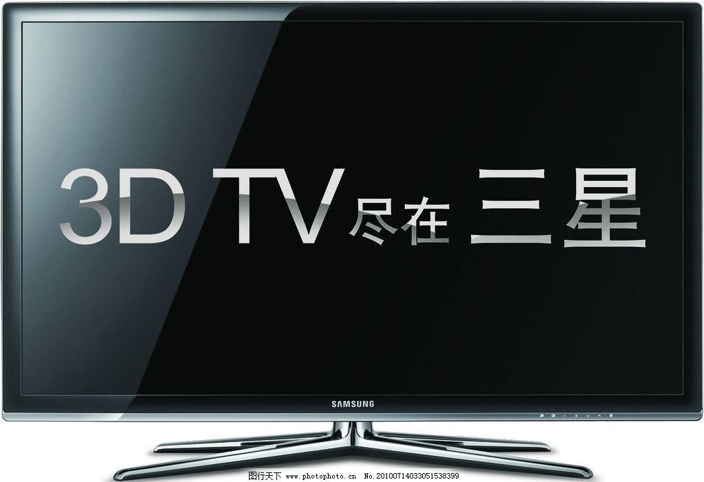 三星3dtv源文件 电视 电视机 科技 平板电视 液晶电视