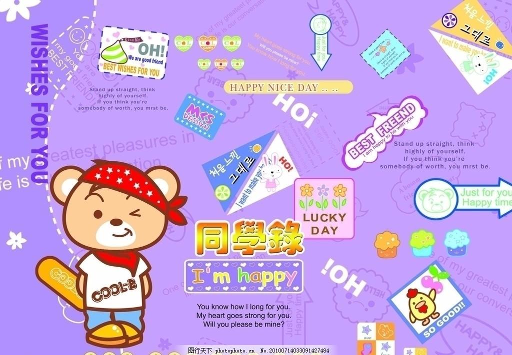 韩国熊同学录
