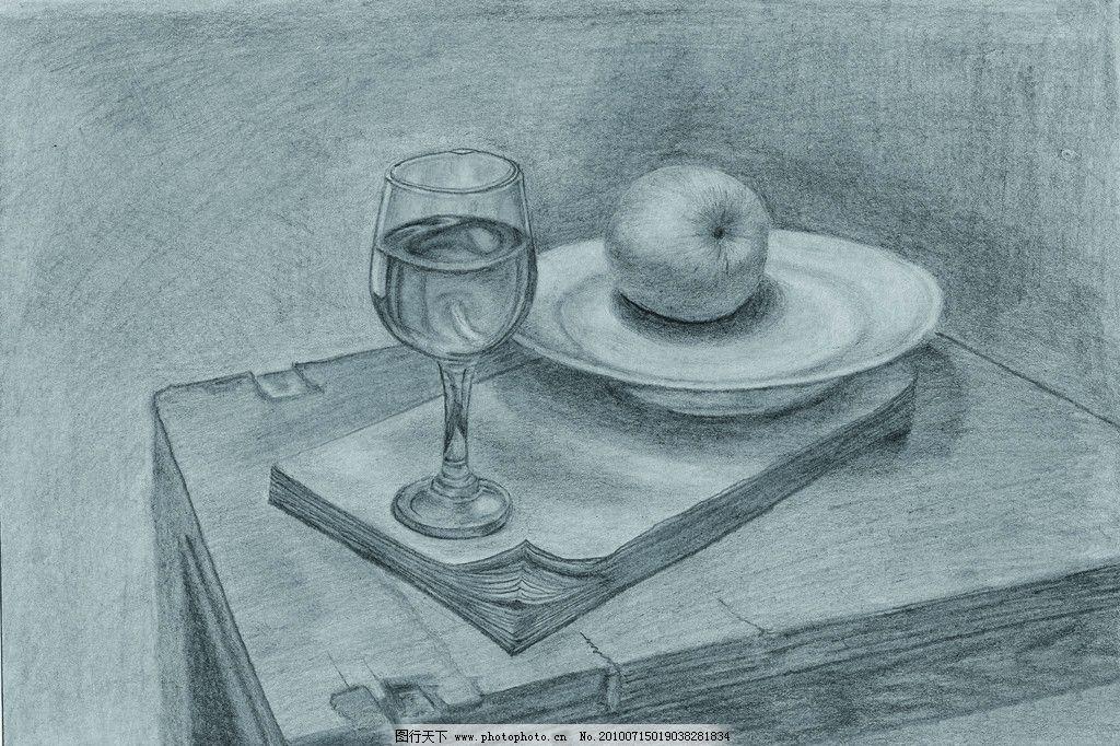 静物素描练习 苹果 盘子 桌子 高脚杯 书 水图片