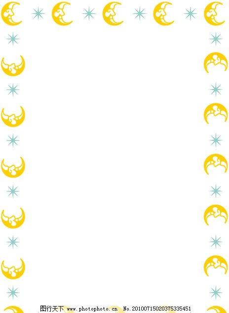 星星月亮花纹花边图片