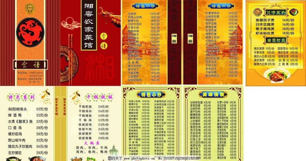菜谱 湘粤农家菜馆 菜式图片 精典背景 花边 边框 餐饮美食 生活百科
