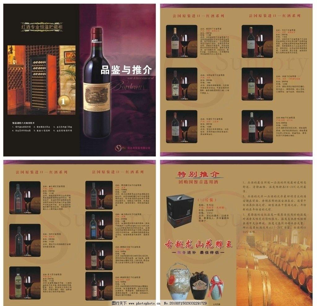 红酒画册 画册 红酒 酒杯 葡萄酒 画册设计 红酒素材 红酒封面 红酒