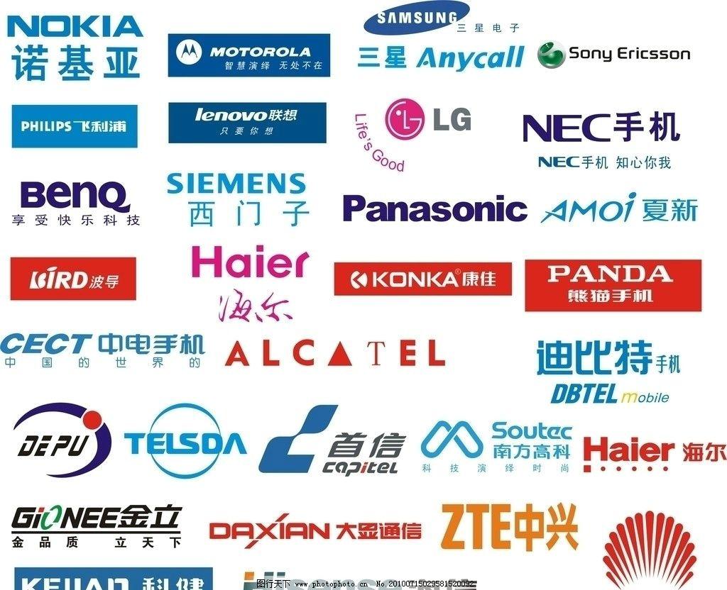 公司标志 logo大全 商标 logo 品牌名 矢量设计图 标识标志图标 矢量