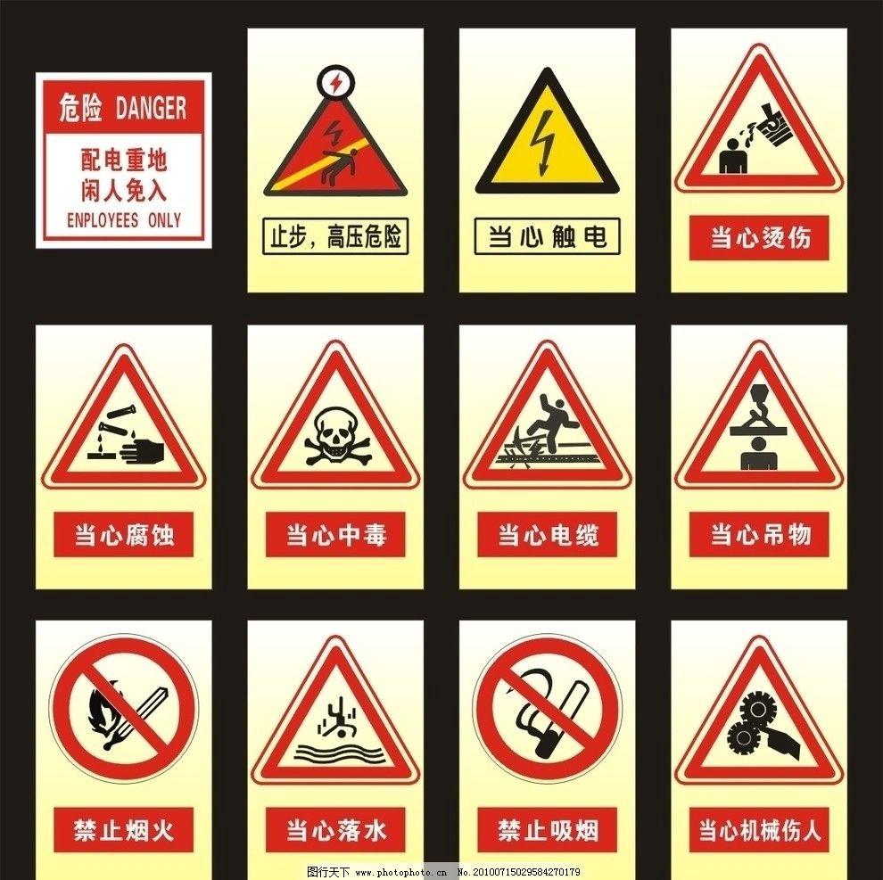 安全标识图片