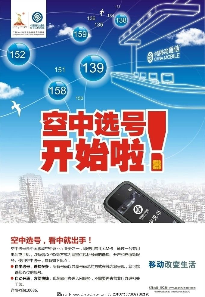 空中选号 中国移动 空中选号开始啦 手机 移动服务厅模型 蓝天