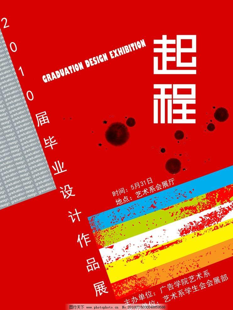 平面设计 电子商务 画册设计 广告设计 艺术类 美术类 展板设计 彩页