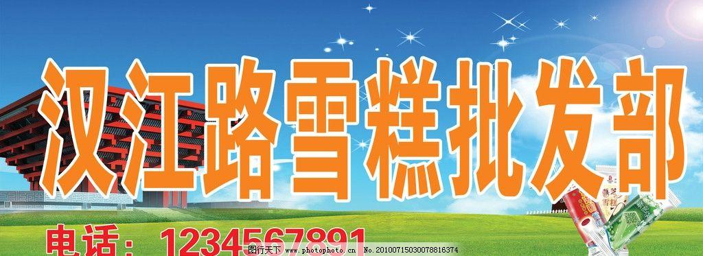 雪糕广告 世博会中国馆 蓝天 草地 伊犁雪糕 海报设计 广告设计模板