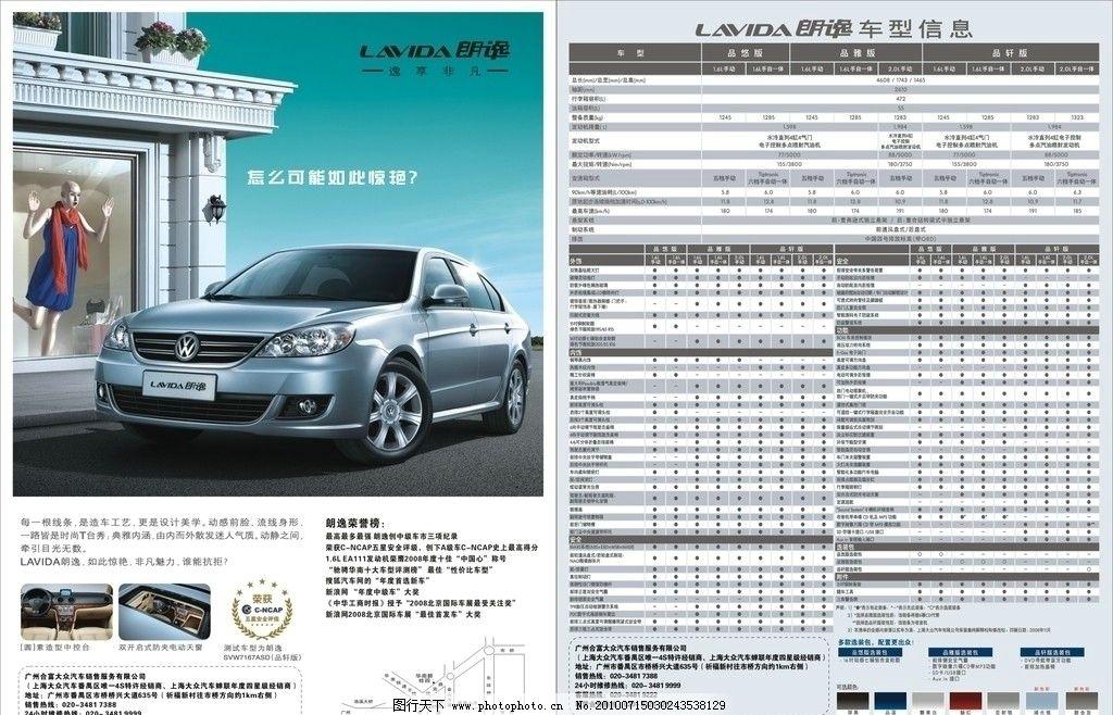 朗逸 汽车宣传单张 大众 广告设计 矢量图库