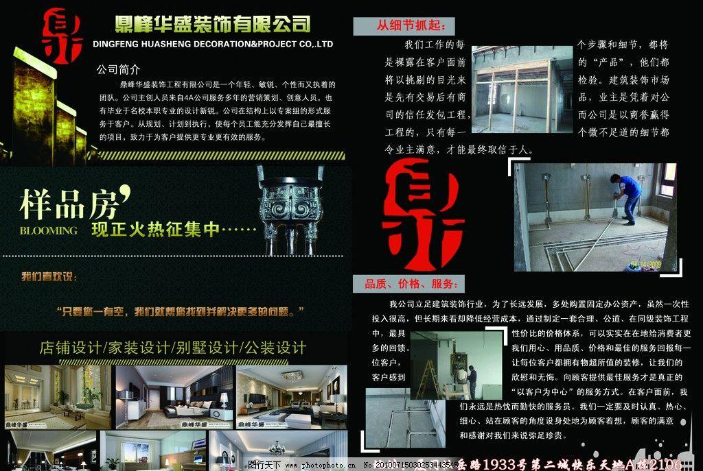装修公司宣传单 海报 广告 模板 房产 鼎 黑色 广告设计模板