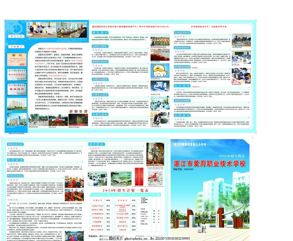 学校画册 学校图片 蓝色背景 工作人员 学校背景 电脑 广告元素