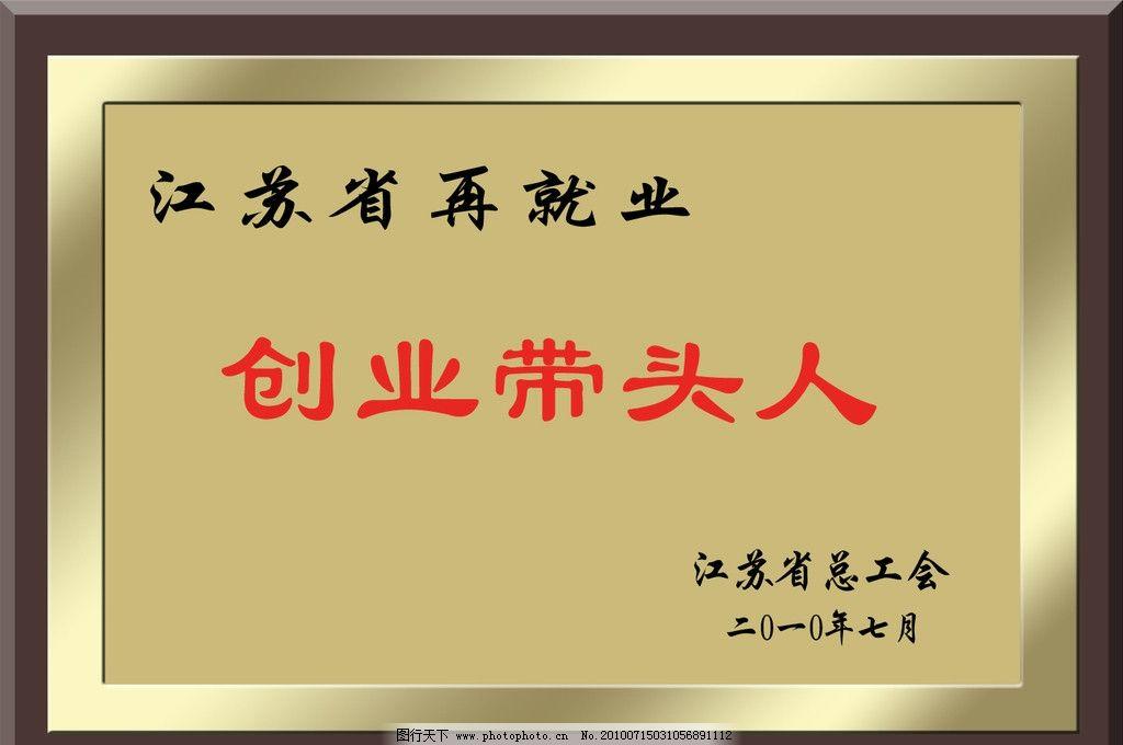 铜牌 江苏省 就业 创业 带头人 总工会 七月 黄色 边框 其他模版