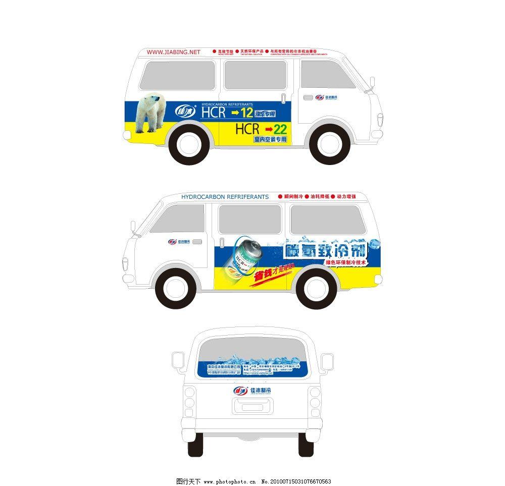 车身广告 车贴广告 制冷广告 面包车 广告设计 平面设计 北极熊 冰