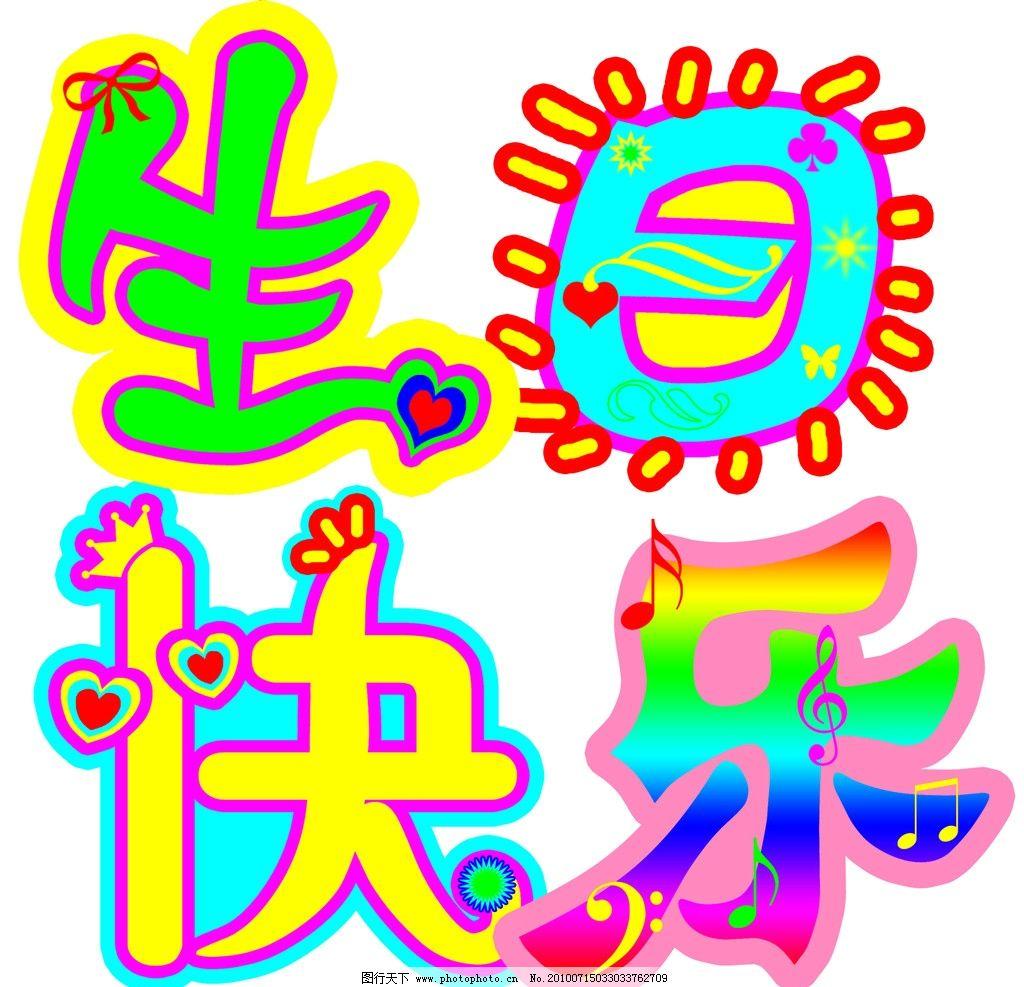 生日快乐 艺术字 爱心 皇冠 蝴蝶结 音符 9834 9836 9833 可爱字体