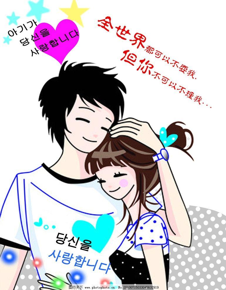 情侣图片 韩文 宝贝 灰色 情侣 爱情 卡通 小人 情侣服 爱心 psd分层