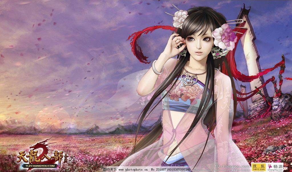 游戏 人物 壁纸 美女 手绘 古典 中国风 可爱 动漫 卡通 花 奇幻 仙侠