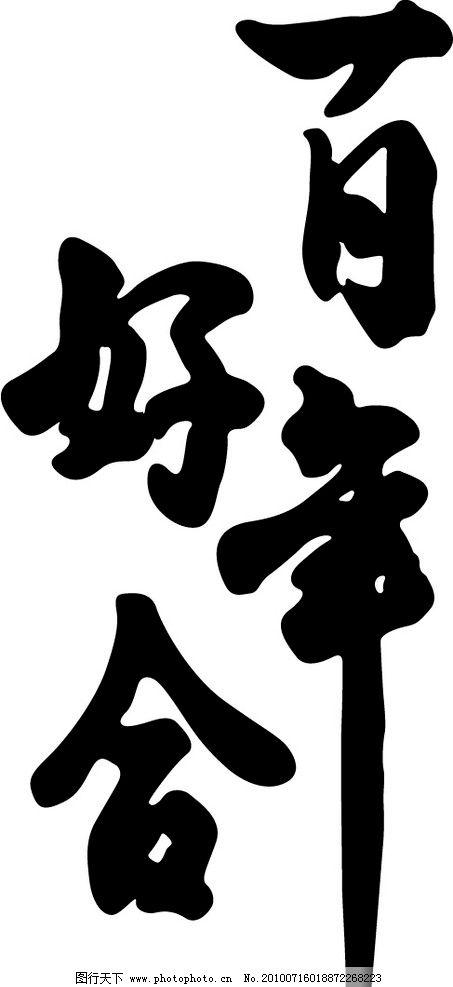 百年好合 喜庆 矢量文字 矢量图(文字) 传统文化 文化艺术 矢量 ai