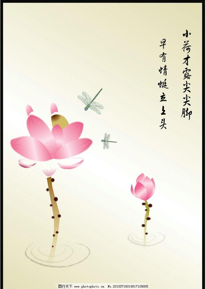 荷花 蜻蜓 荷苞 蜻蜓点水 小荷 美术绘画 文化艺术 矢量 ai