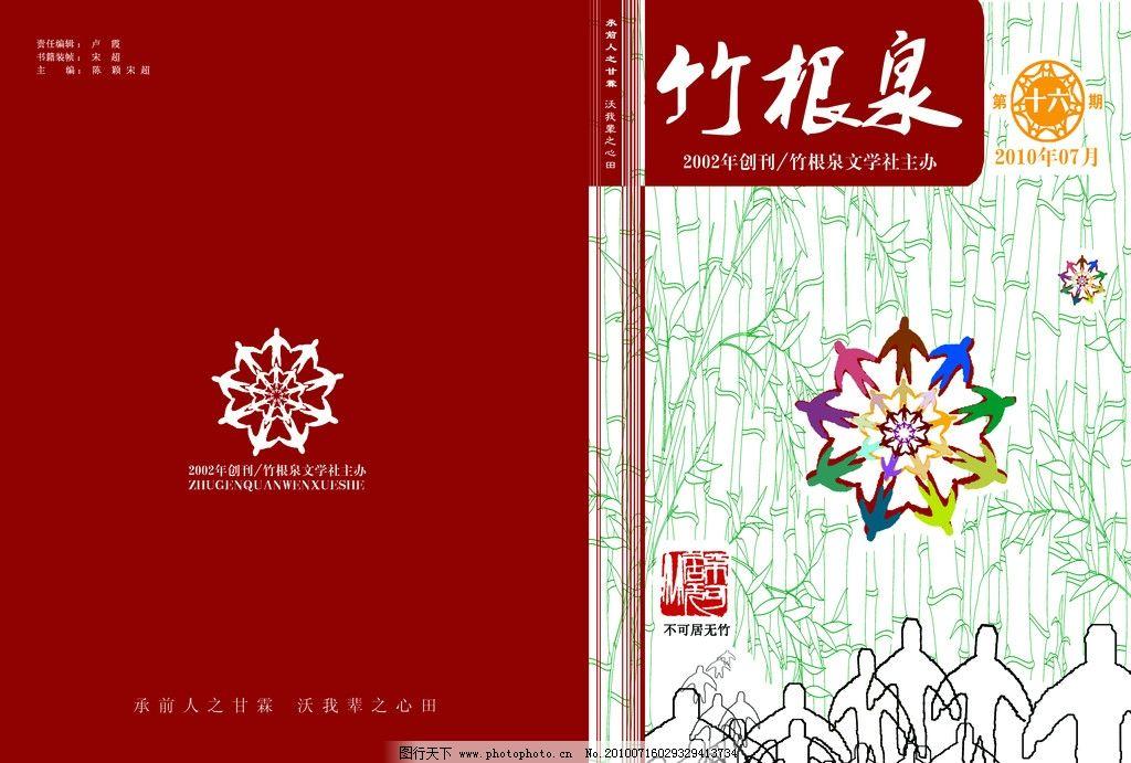 文学社期刊封面设计图片