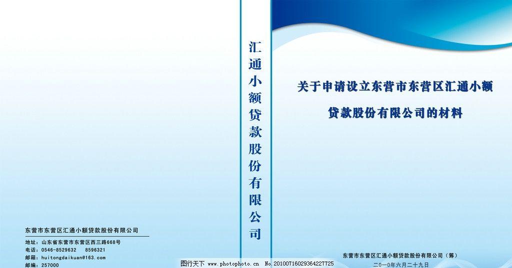 贷款公司封皮 大海 好看 蓝色背景 波浪 画册设计 广告设计模板