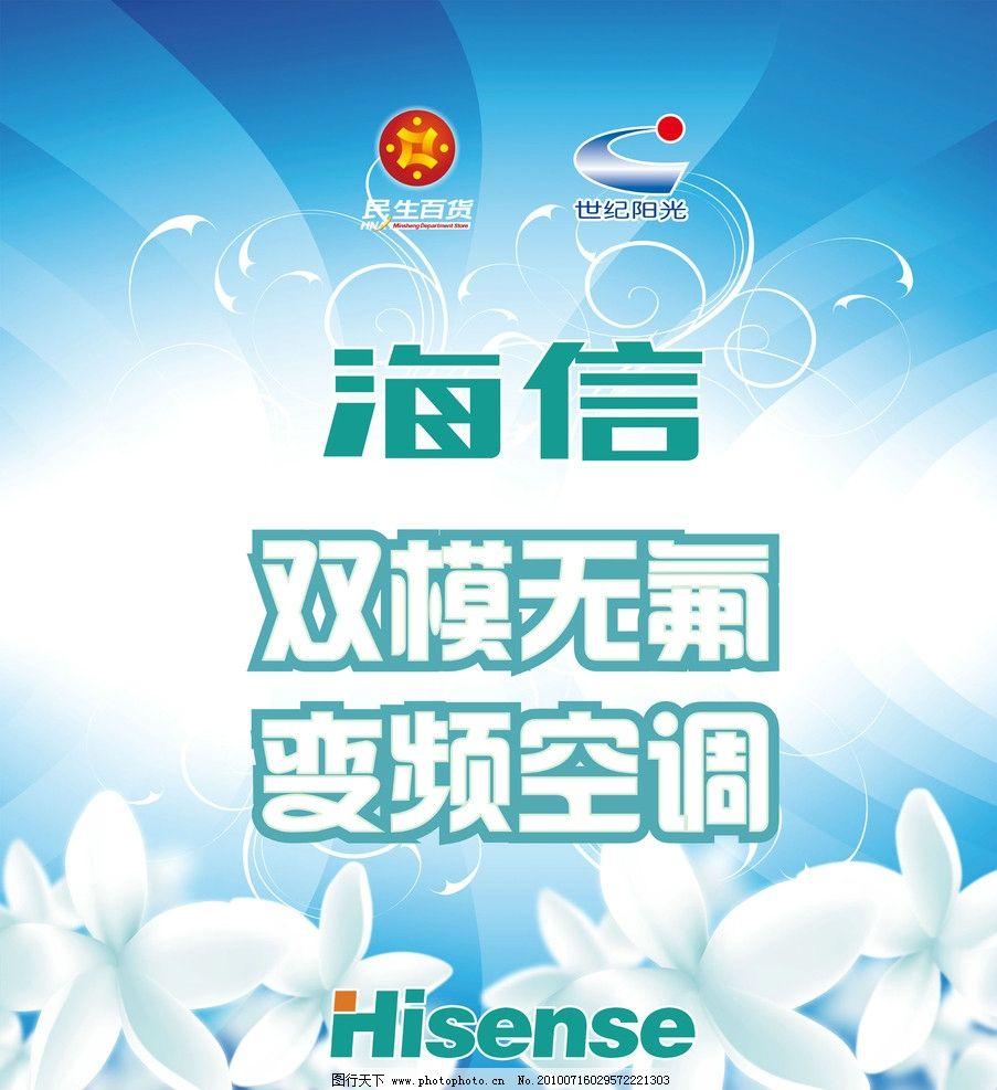 海信手机广告-智慧同城logo图片