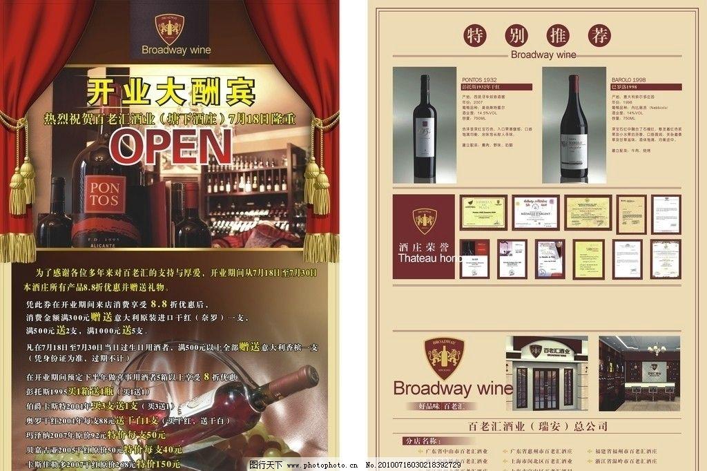 葡萄酒宣传单 开业大酬宾传单 dm宣传单 广告设计 矢量 cdr