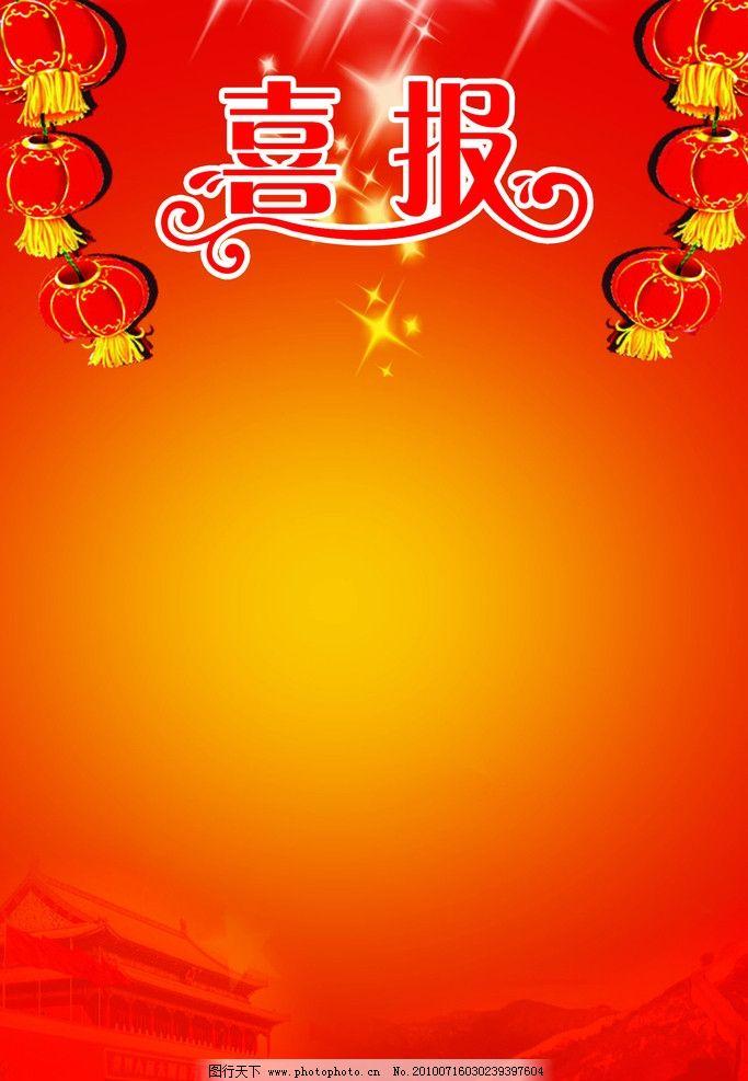 喜报展板 北京城 灯笼 红色背景 星星 喜报艺术字 展板模板 广告设计
