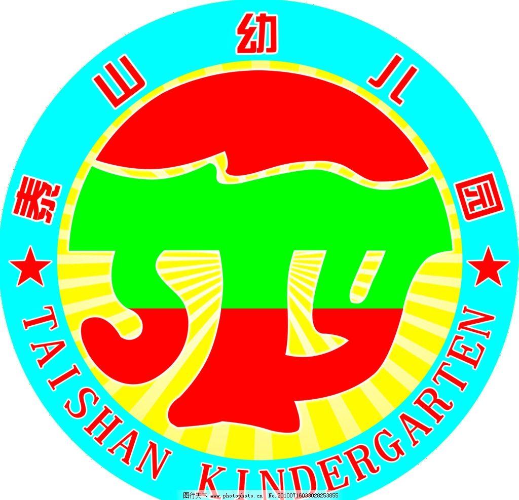 泰山幼儿园标志图片