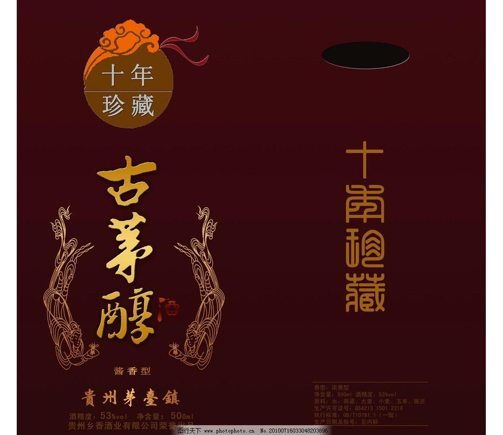 白酒包装 飞仙 品名设计 版式 十年 珍藏 茅台镇 源文件