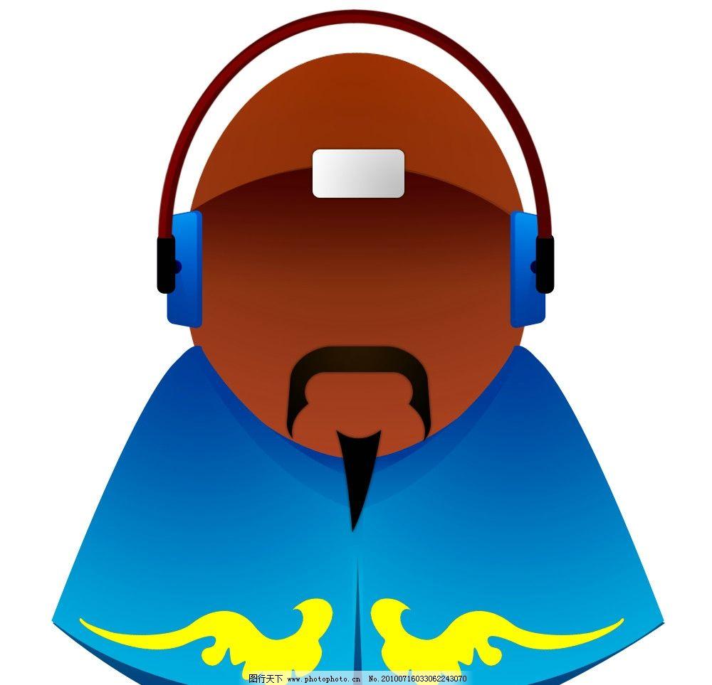 经典头像图标      地主 耳机 音乐 休闲服 图标 帽子 衣服 胡子 经