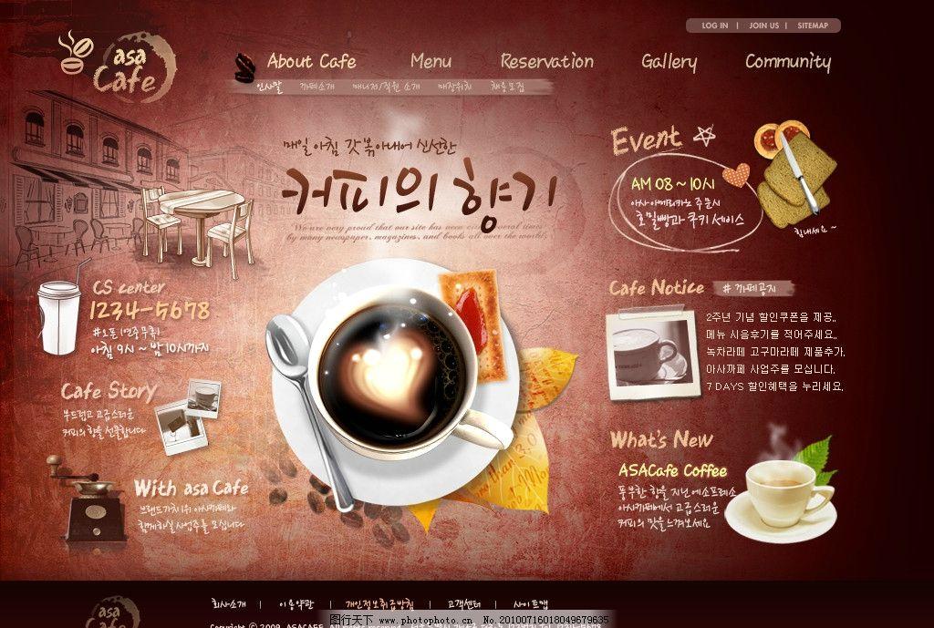 韩国咖啡主题网页模板图片