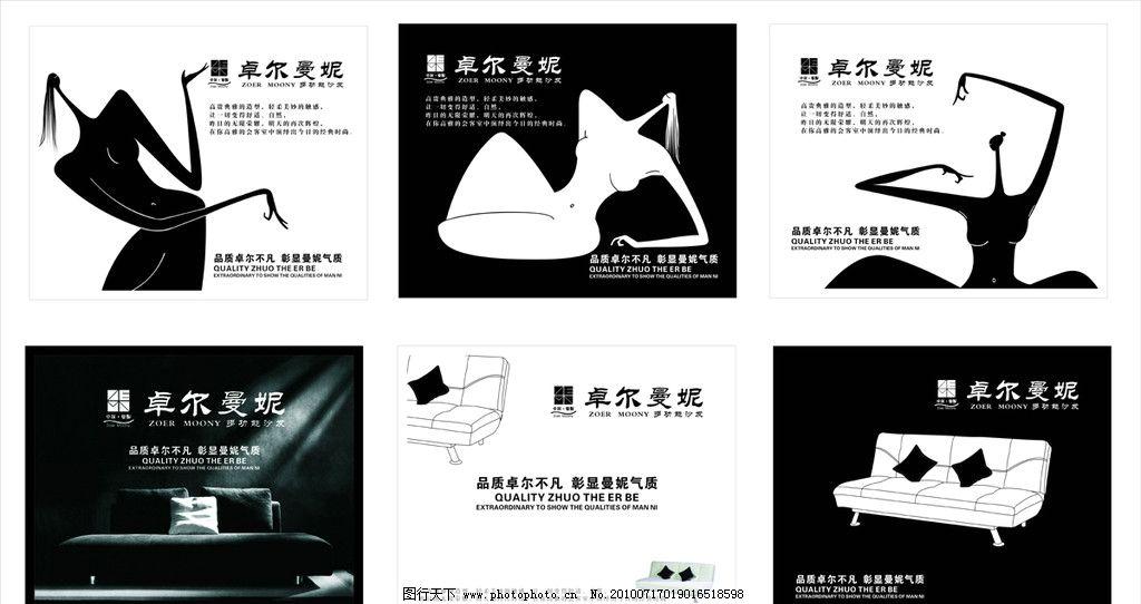 矢量挂画 抽象人物站姿 卧姿 真实沙发 线描沙发 矢量素材 源文件