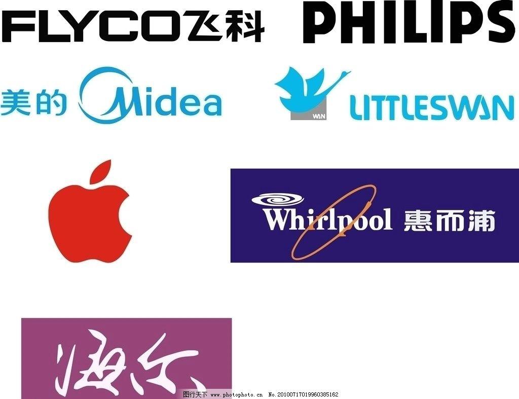 惠而浦 飞利浦 苹果 飞科 矢量标 商品标志 企业logo标志 标识标志
