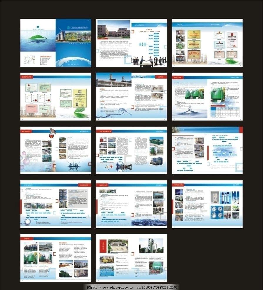 环保画册 画册设计 封面封底 版式 彩页 蓝色 环保 科技 形象画册 水