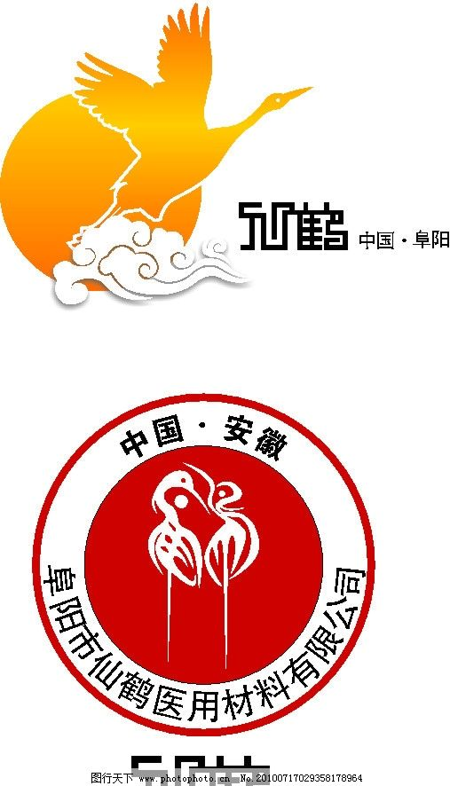仙鹤商标 商标 仙鹤 医用 材料 阜阳 2010以后的作品 画册设计 广告