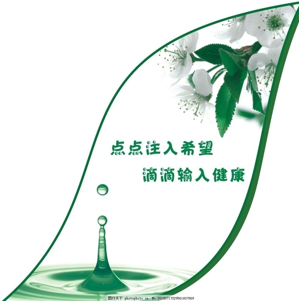 输液室小标签 花朵 水滴 叶子形状 广告设计 矢量 cdr