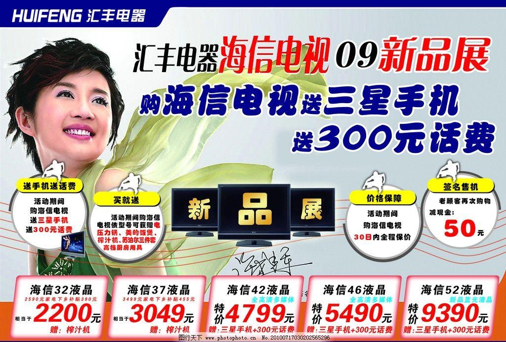 海信电视宣传单 海信电视 许戈辉 电视 电器宣传单 dm宣传单 广告设计