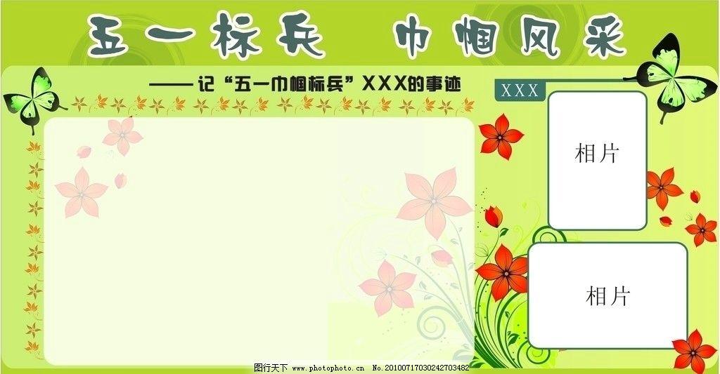 鲜花 蝴蝶 精美花纹 医院 个人 先进 标兵 模板 巾帼 风采 绿 展板